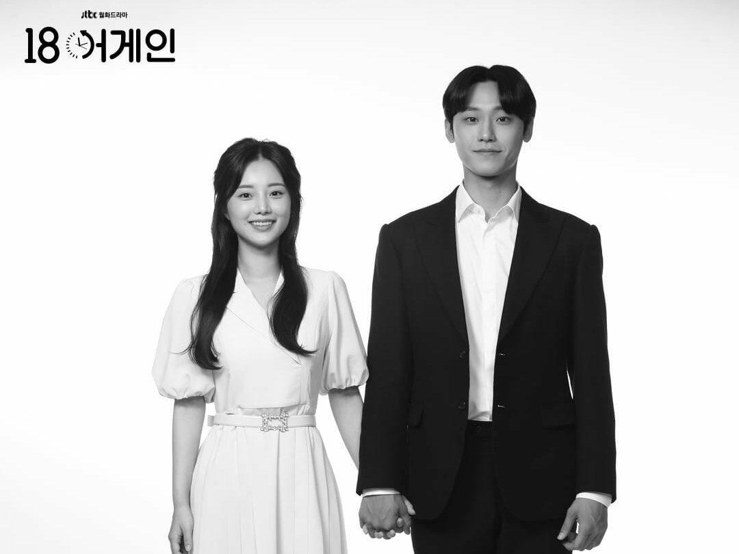 Han So Eun dan Lee Do Hyun 18 Again